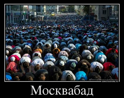Мусульмане в Москве, славяне в тюрьме