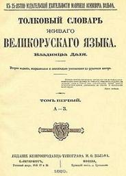Титульный лист словаря В.И. Даля