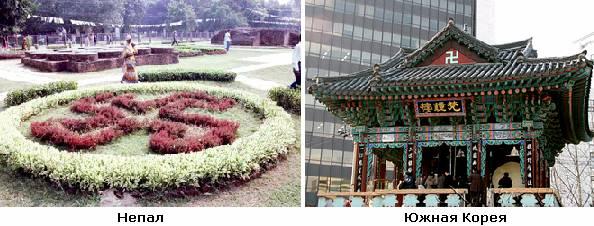 Фото: Свастика: Непал и Южная Корея.