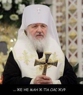 Гундяев: же не манж па сис жур