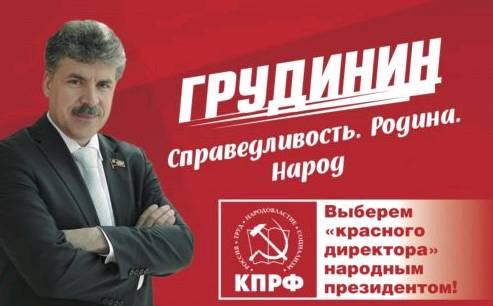 Грудинин - Красный директор